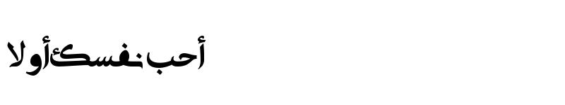 عرض الخط Adobe Arabic SHIN Stout Bold