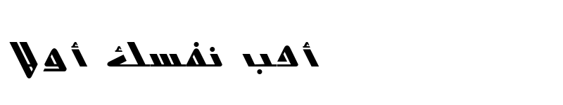 Preview of ae_AlManzomah Regular