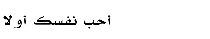 عرض الخط ae_AlMohanad Regular