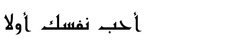 عرض الخط ae_Mashq Bold