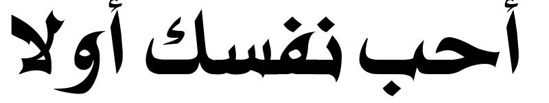 Preview of Ah-naskh-hadith Regular
