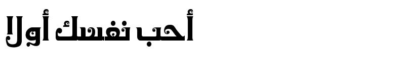 عرض الخط AL-Gemah-King AL-Gemah-King