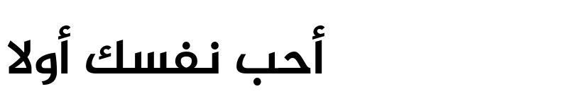 عرض الخط Al-Jazeera-Arabic Bold