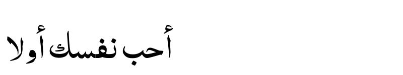 Preview of Al Qalam Quran Majeed Web Regular
