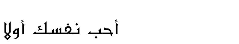 Preview of AlBattar Regular