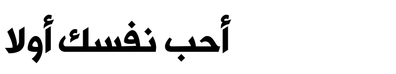 Preview of AlHurraTxtBold Bold