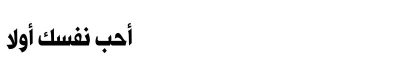 عرض الخط AlSharkTitle Bold