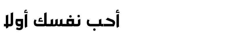 عرض الخط Ara Aqeeq Bold