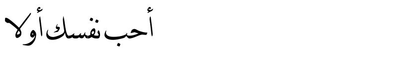 عرض الخط DecoType Naskh Variants Regular