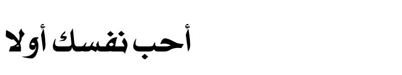 عرض الخط Karbalaei Bold