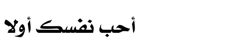عرض الخط mohammad bold art 1 Regular