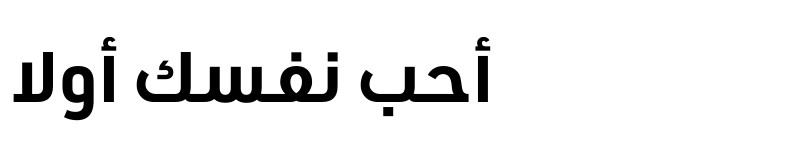 Preview of URW DIN Arabic Bold