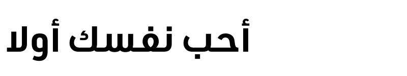 عرض الخط URW DIN Arabic Bold