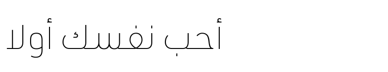 Preview of URW DIN Arabic Thin