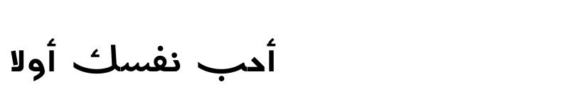 عرض الخط W_aram Regular